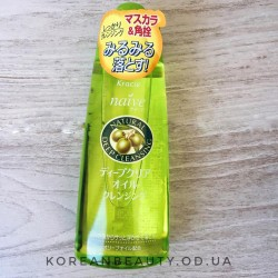 Kanebo Kracie Naive Deep Make-Up Cleansing oil Olive