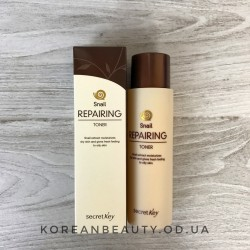 Secret Key Snail+EGF Repairing Toner